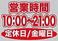 営業時間 (10:00-21:00) 定休日/金曜日 ウィンドウシール 片面 (W420×H297mm) No.63662(受注生産)