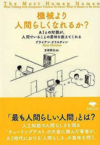 文庫 機械より人間らしくなれるか?: AIとの対話が、人間でいることの意味を教えてくれる (草思社文庫)