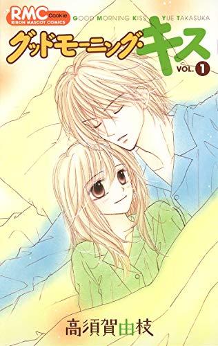 グッドモーニング・キス 1 (りぼんマスコットコミックス)