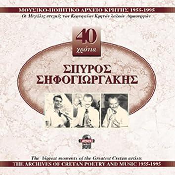 Spyros Sifogiorgakis 1955-1995, Vol. 2