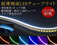 heartcame LEDテープ 薄型 やわらか設計 高密度側面発光 アイライン ストリップチューブ 汎用 外装 内装 間接照明 アンダーライト デイライト ライトアップ パーツ 12V対応 途中カット60灯30CM/120灯60CM/ 240灯120CM (レッド, 12v30cm)