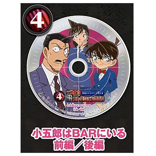 名探偵コナン TVアニメコレクションDVD 緊迫のミステリーFILE集 [4.小五郎はBARにいる 前編/後編](単品)