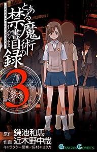 とある魔術の禁書目録 3巻 (デジタル版ガンガンコミックス)