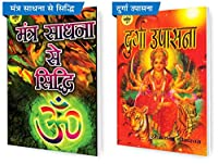 SVPM Combo Pack Of Durga Upasna And Mantra Sadhna Se Siddhi (Set Of 2) Books