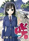 咲-Saki- 5巻 (デジタル版ヤングガンガンコミックス)
