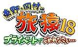 東野・岡村の旅猿18 プライベートでごめんなさい… スペシャルお買得版[DVD]