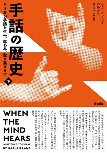 手話の歴史 下 (ろう者が手話を生み、奪われ、取り戻すまで)の詳細を見る
