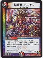 デュエルマスターズ/DMD-35/7/禁断X ナーグル