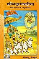 SHRIMADBHAGVADGITA SHAANKAR BHASHYA