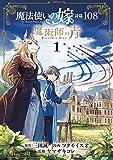 魔法使いの嫁 詩篇.108 魔術師の青 1巻 (ブレイドコミックス)