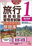 (スマホで見れる電子版付) 旅行業務取扱管理者試験 標準トレーニング問題集 1観光地理<国内・海外> 2020年対策 (合格のミカタシリーズ)