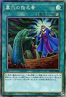 遊戯王カード 墓穴の指名者(コレクターズレア) レアリティコレクション プレミアムゴールドエディション (RC03) | 速攻魔法 コレクターズ レア