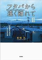 フタバから遠く離れてII――原発事故の町からみた日本社会