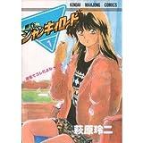 勝手にジャンキィロード 1 (近代麻雀コミックス)