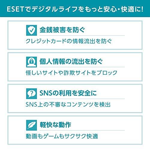 キヤノンITソリューションズ『ESETインターネットセキュリティ』