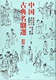 中国古典名劇選II