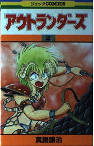 アウトランダーズ 2 (ジェッツコミックス)