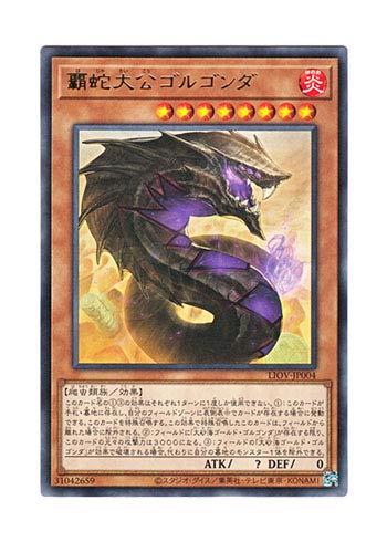 遊戯王 日本語版 LIOV-JP004 Supreme Sovereign Serpent of Golgonda 覇蛇大公ゴルゴンダ (レア)