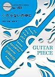 ギターピースGP153 くだらないの中に by 星野源(ギターソロ譜・ギター&ヴォーカル譜) (GUITAR PIECE SERIES)
