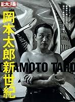 岡本太郎新世紀 (別冊太陽 日本のこころ)