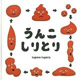tupera tupera 白泉社 絵本 読みきかせ 1歳半から3歳くらいの子にオススメの絵本