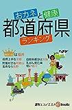 おカネと健康 都道府県ランキング 週刊エコノミストebooks