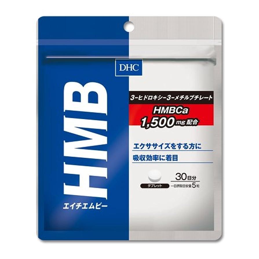 乱れエミュレーション省HMB(エイチエムビー) 30日分
