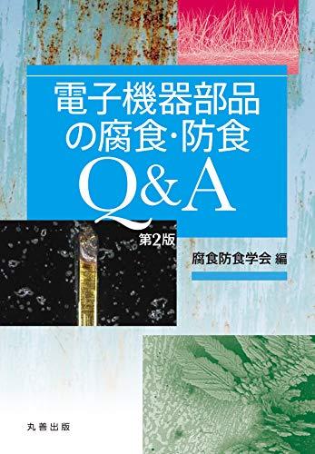 電子機器部品の腐食・防食Q&A 第2版の詳細を見る