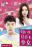 匂いを見る少女 DVD SET1【お試しBlu-ray(第1話~第3話)付き】[DVD]