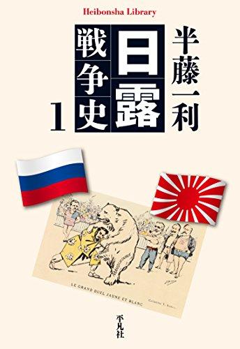 日露戦争史 1 (平凡社ライブラリー839)