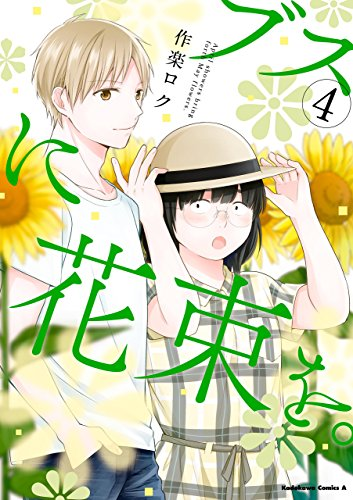 ブスに花束を。(4) (角川コミックス・エース)