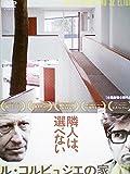ル・コルビュジエの家[レンタル落ち] [DVD] image