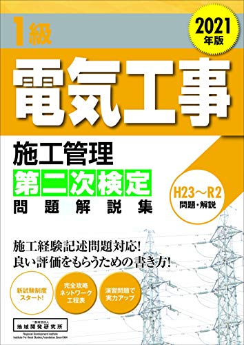 1級電気工事施工管理第二次検定問題解説集 2021年版