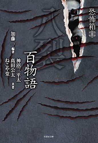 恐怖箱 八裂百物語 (竹書房文庫)