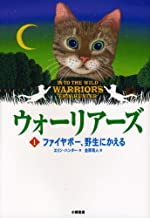 Into the Wild (Warriors (Erin Hunter)) (Japanese Edition)
