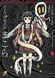 完全版 少女奇談まこら(1) (電撃ジャパンコミックス)
