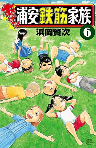 あっぱれ! 浦安鉄筋家族 6 (少年チャンピオン・コミックス) - 浜岡賢次
