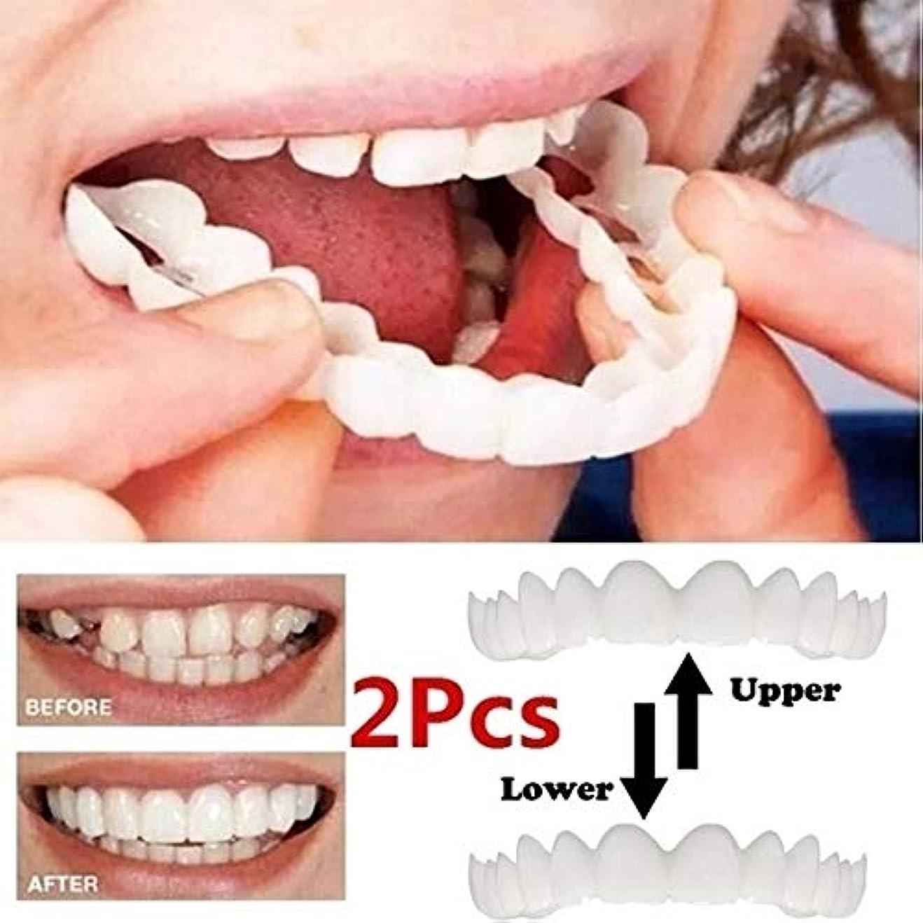 非効率的なコードレスアミューズメント2本の一時的な笑顔の快適さフィット化粧品の歯義歯のベニヤ歯の快適さフィットフレックス化粧品の歯の上の歯のベニヤと下のベニヤ - 歯のベニヤ(下+上)