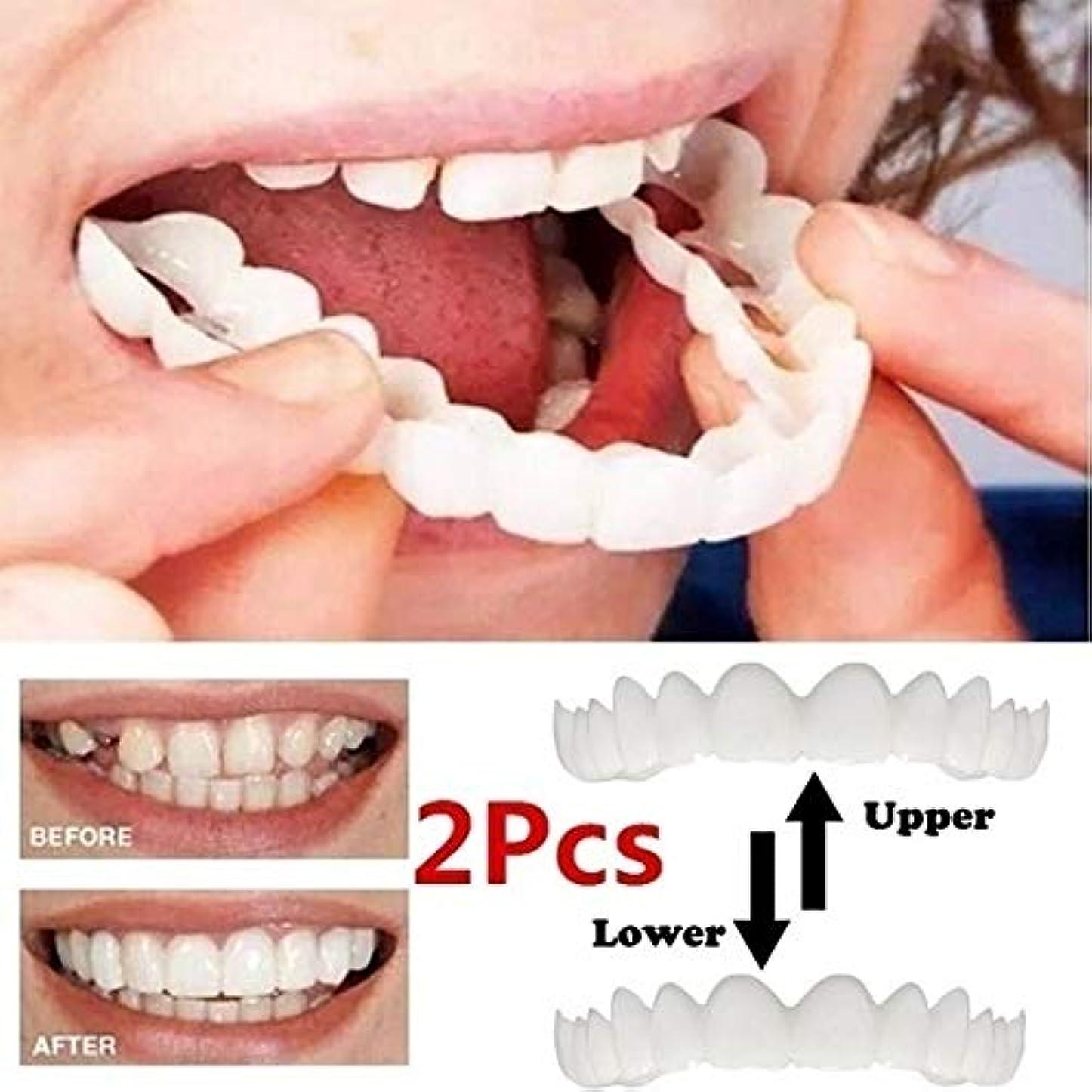 麦芽血まみれの半ば2本の一時的な笑顔の快適フィット化粧品の歯義歯のベニヤ歯の快適フィットフレックス化粧品の歯の上の歯のベニヤと下のベニヤ - 歯のベニヤ