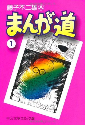 まんが道 (1) (中公文庫―コミック版)の詳細を見る