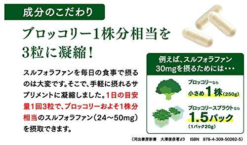 カゴメ健康直送便スルフォラファン機能性表示食品93粒×1袋植物性サプリメントブロッコリースプラウト含有肝機能が気になり始めた方へ