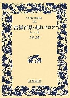 富嶽百景・走れメロス 他八篇 (ワイド版岩波文庫)