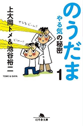 のうだま1 やる気の秘密 (幻冬舎文庫)