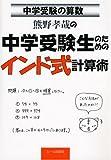 熊野孝哉の中学受験生のためのインド式計算術―中学受験の算数