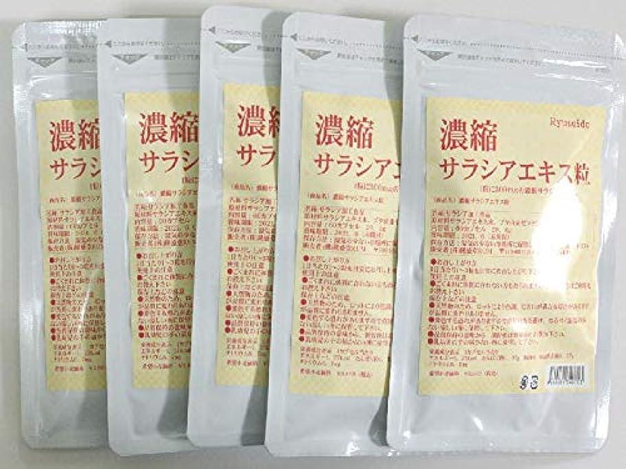 お嬢温帯秘密の濃縮サラシアエキス粒 60日分 5個セット