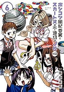ポンコツ風紀委員とスカート丈が不適切なJKの話(6) (シリウスコミックス)