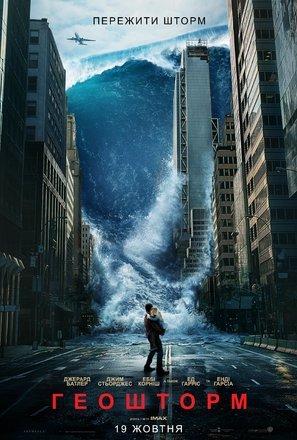 Import Posters GEOSTORM – Gerard Butler – Ukrainian Movie Wall Poster Print - 30CM X 43CM