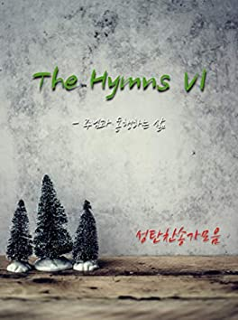Life with God' The Hymns 6th