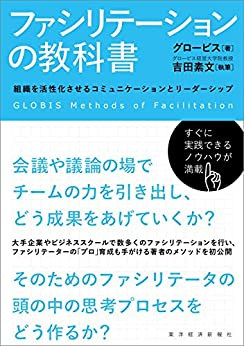 [グロービス, 吉田 素文]のファシリテーションの教科書―組織を活性化させるコミュニケーションとリーダーシップ