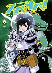 太陽系SF冒険大全 スペオペ!(2) (ヤングキングコミックス)